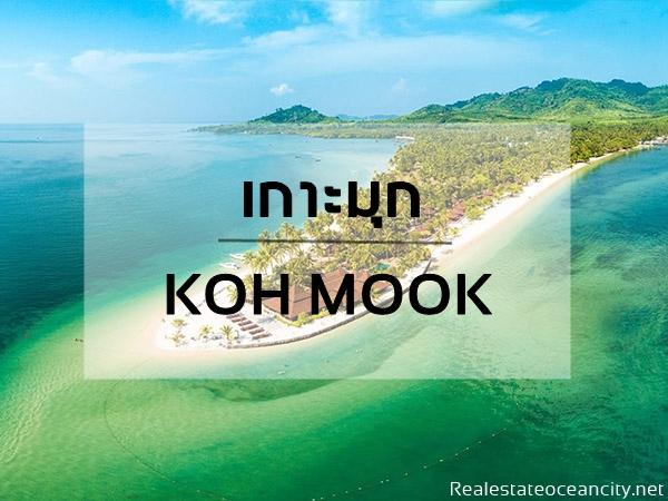 เกาะมุก (Koh Mook)